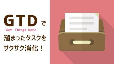 GTD (Getting Things Done)とは?仕事に優先順位をつけない、斬新なタスク管理術をご紹介!