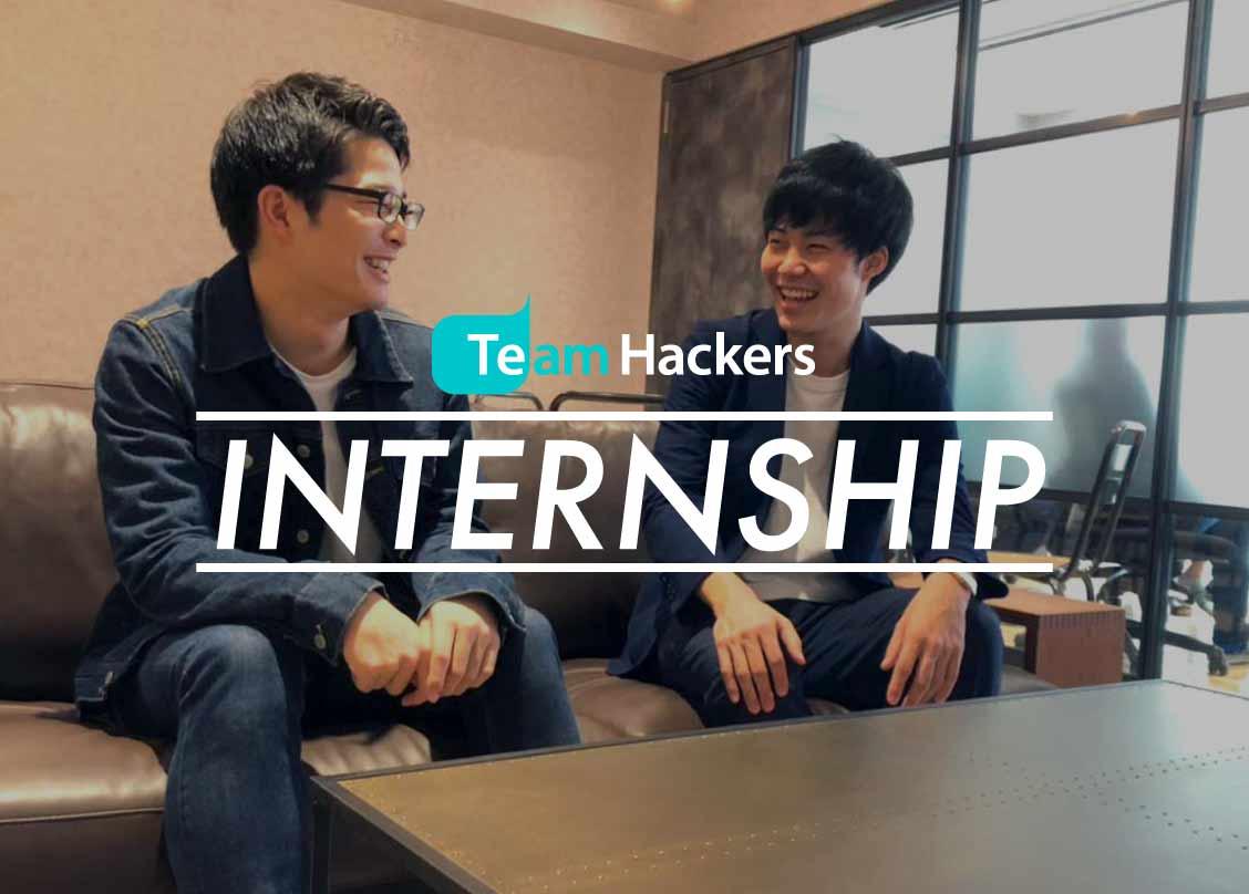 社会に通用するWEBマーケスキルを学ぶ TeamHackers インターンの実態!