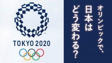 2020年東京オリンピックが与える前後の影響を1964年や海外の五輪と比較してみると