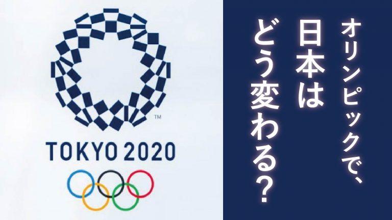 オリンピックで、日本はどう変わる?