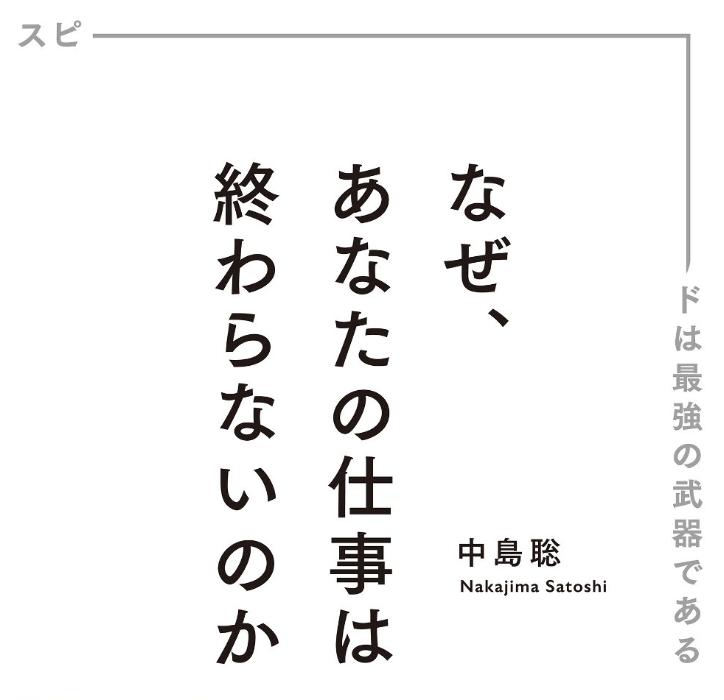 伝説の日本人プログラマーが語る『なぜ、あなたの仕事は終わらないのか』は仕事に対する考え方を一変させるかも