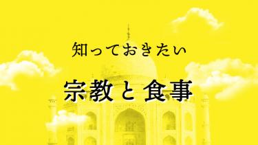 日本人も知っておきたい外国の宗教と食事