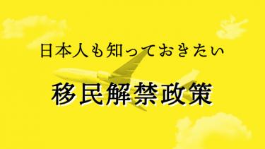 日本人も知っておきたい移民解禁政策