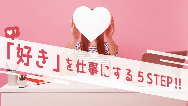 「好き」を仕事にする5STEP!!