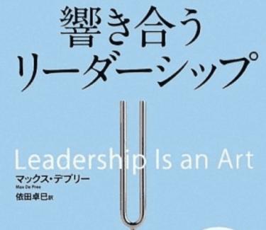 人の心に向き合う『響き合うリーダーシップ』が訴えかける世界観