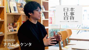 「自分の居場所が違うと思ったら、いろんなところに出掛けてより多くの人と会話してみよう」 ― 日本仕事百貨・ナカムラケンタさん