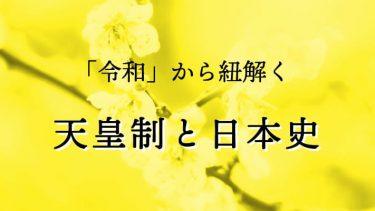 外国人に聞かれても困らない「令和」と日本の天皇制