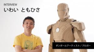 紙製アイアンマンを生んだ「ダンボールアーティスト」という職業とは?―クリエイター・いわい ともひさ さん