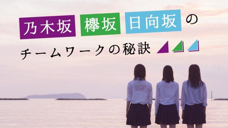 乃木坂欅坂日向坂のチームワークの秘訣