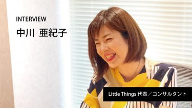 INTERVIEW中川亜紀子 Little Things代表/コンサルタント