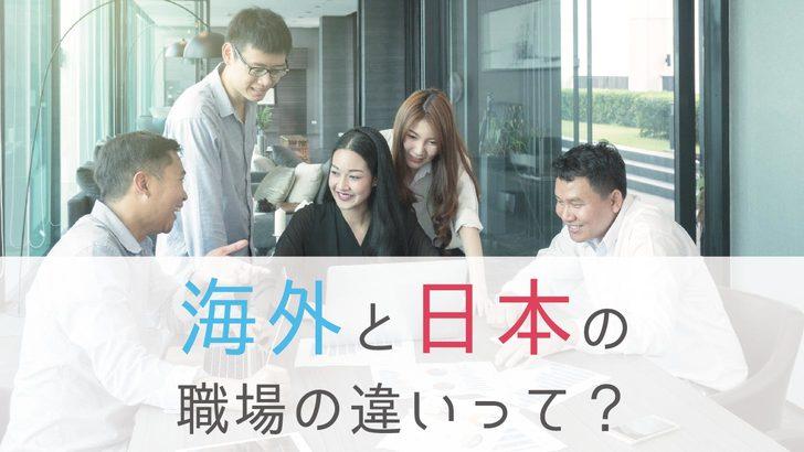 海外と日本の職場の違いって?