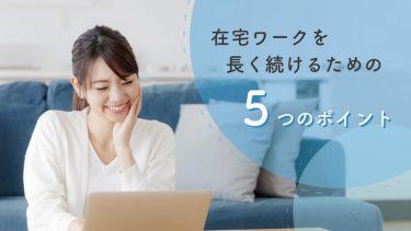 在宅ワークを長く続けるために、信頼される働き方の5つのポイント