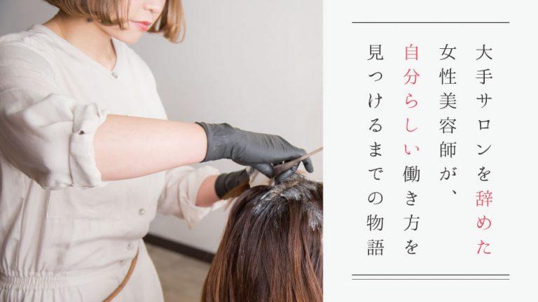 大手サロンを辞めた女性美容師が、自分らしい働き方を見つけるまでの物語