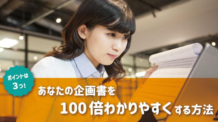 あなたの企画書を100倍わかりやすくする方法