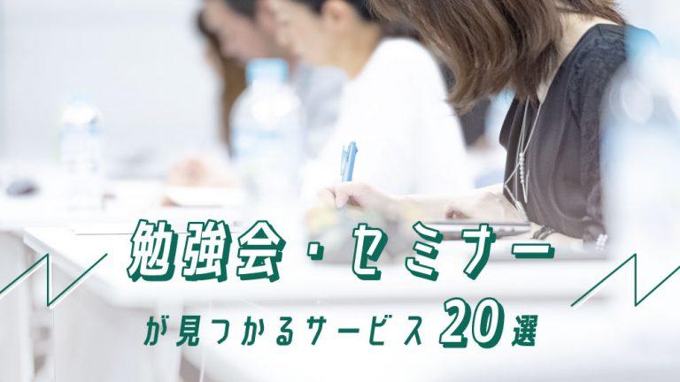 勉強会・セミナーが見つかるサービス20選