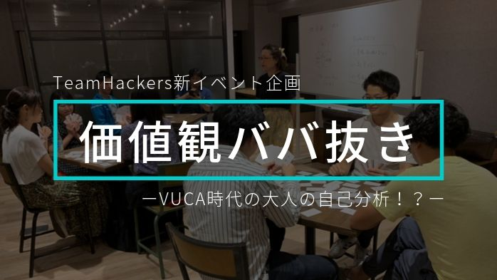 価値観ババ抜き〜VUCA時代の大人の自己分析!?〜