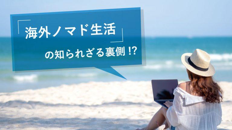 「海外ノマド生活」の知られざる裏側!?
