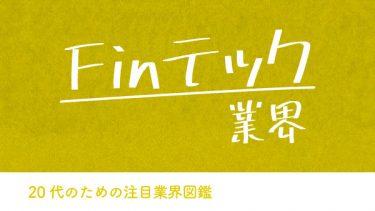 FinTech業界研究~通貨の形を変えるテクノロジー~