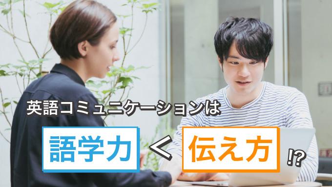 英語コミュニケーションは語学力<伝え方!?