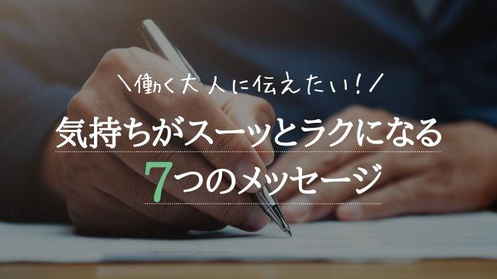 7つのメッセージ。