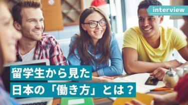 留学生から見た日本の「働き方」とは?