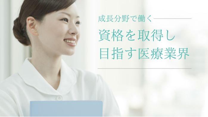 成長業界で働く 資格を取得し目指す医療業界