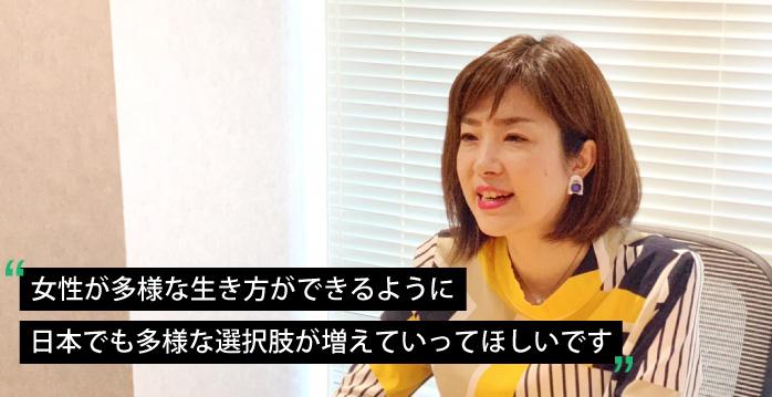 女性が多様な生き方ができるように日本でも多様な選択肢が増えていってほしいです