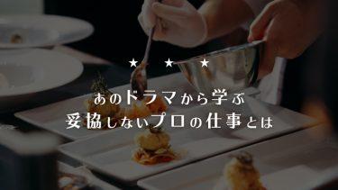 【ビジネスパーソン必見】『グランメゾン東京』から学ぶプロの流儀