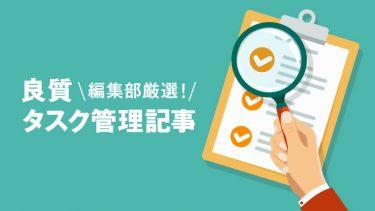 タスク管理で作業効率を3倍アップさせる良質記事10選