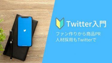 入門編!Twitterを仕事に役立てたい人のための、アカウント設立からユーザーになるまで