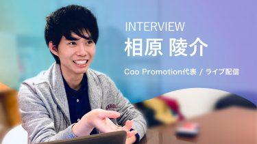 「スマートに生きよう」なんて思う必要はない。ーCoo Promotion代表・相原陵介さん