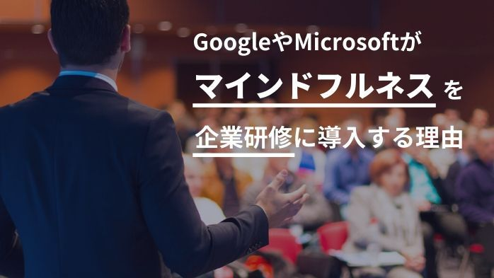 GoogleやMicrosoftがマインドフルネスを企業研修に導入する理由。