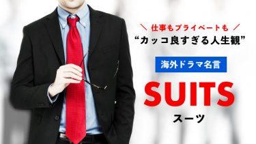 海外ドラマ「スーツ」の名言。