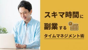 会社勤めと家事・育児をこなしながら、副業で月21万円稼いだ5つのタイムマネジメント法
