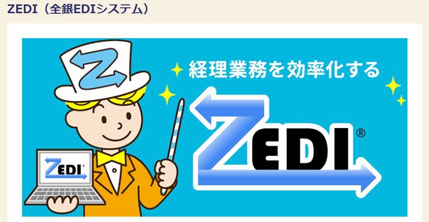 ゼディのホームページ。