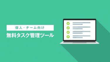 無料のタスク管理ツール6選まとめ【2020年版】個人・チーム向け