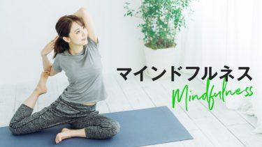 ストレス軽減や集中力UP!?マインドフルネスの簡単な取り入れ方