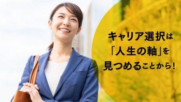 日本は働きやすい?それとも働きにくい?人生を豊かにする「キャリア」の選び方